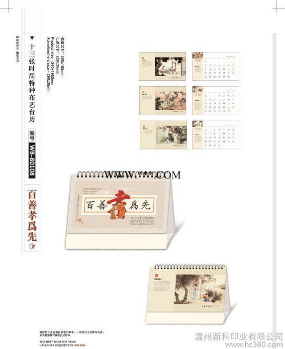 2014年 **特种印刷大号艺术台历龙港礼品日历