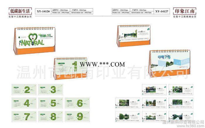 现货 2014年 XY126-133 长型十三张纸架台历