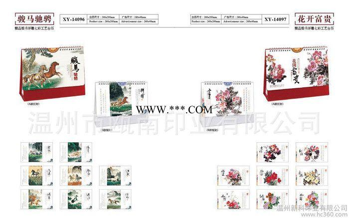 现货批发 2014年 XY096-101 **银卡浮雕七彩工艺台历