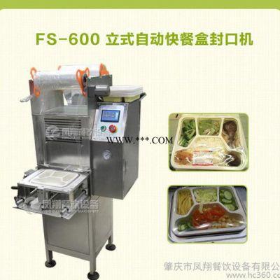 【凤翔】立式自动快餐盒封口机 热合式沙拉盒封口机 适合多种容器封口 可定制 FS-600