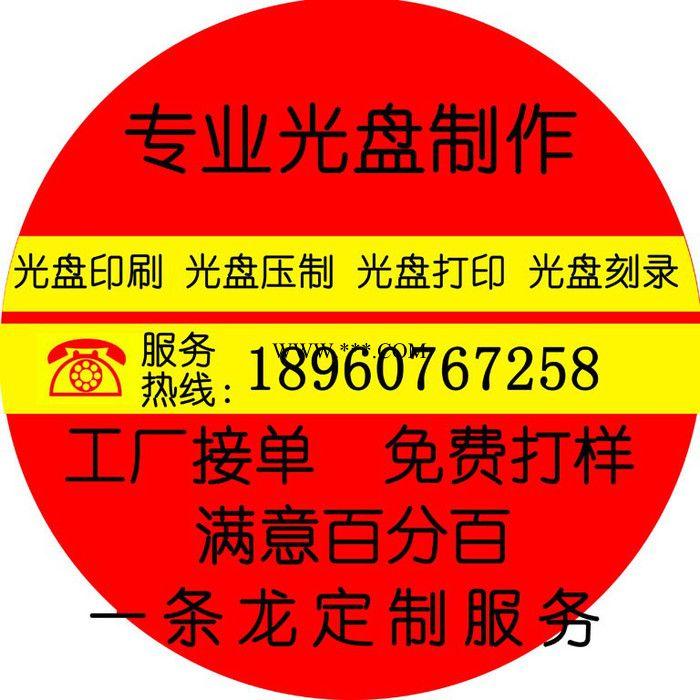 宁德光盘印刷、光盘包装、光盘刻录 0591-26915232 台历印刷