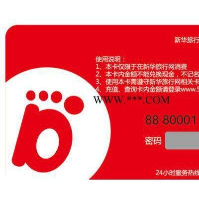 购物密码刮刮卡制作 加密刮刮卡设计制作 铜版纸刮刮卡