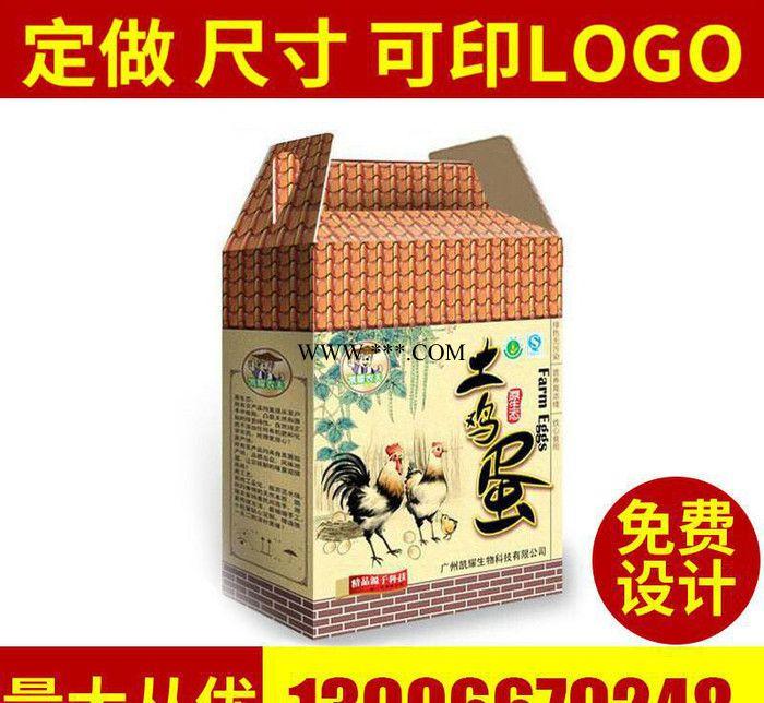 土鸡蛋包装礼盒 定制加固瓦楞纸箱纸盒 食品包装彩盒定做