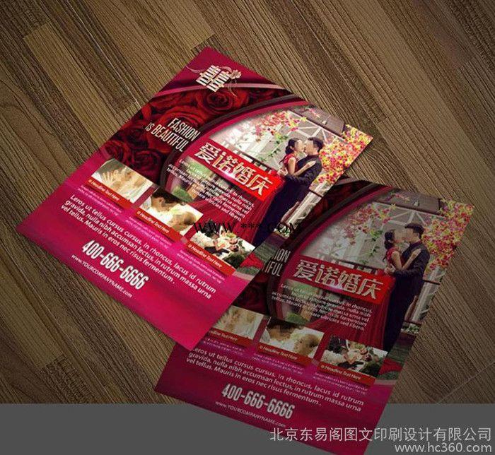 北京宣传彩页印刷 公司宣传彩页 铜版纸 48开单面彩页印刷