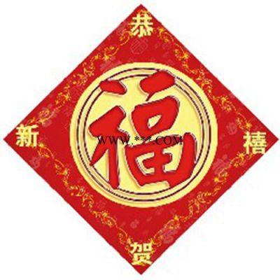 专业定制 滨州华光猪年门贴春节福字 铜版纸福字