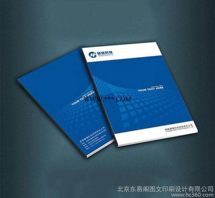 北京 样本画册 杂志画册 周刊杂志印刷 铜版纸画册定制包邮