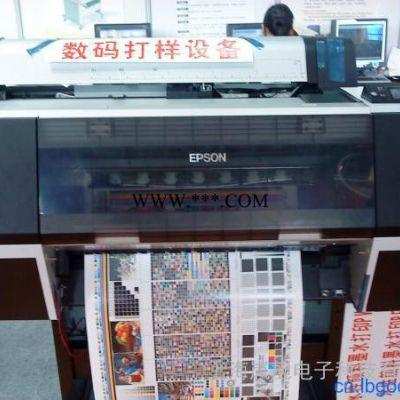 供应对开打样机印刷打样机爱普生数码打样机样铜版纸打印