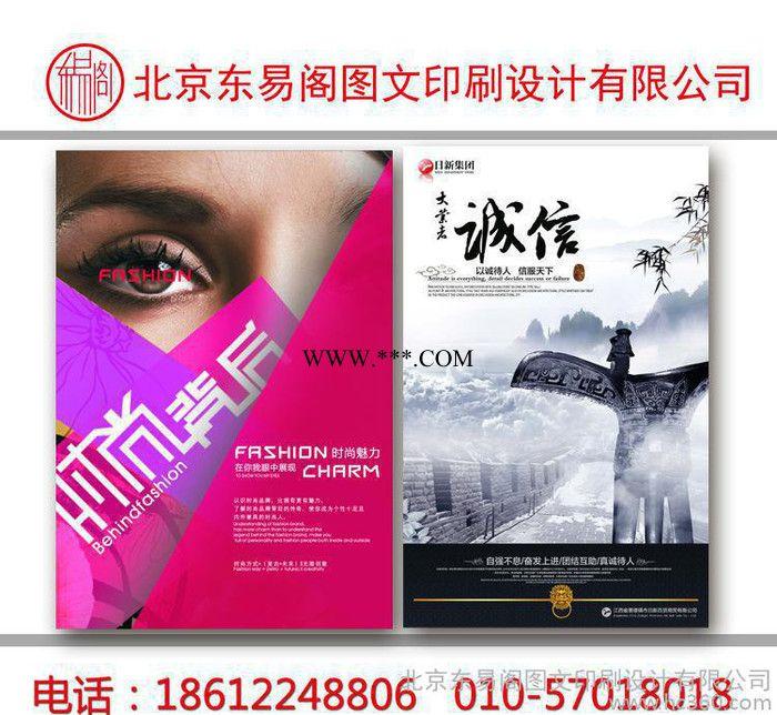 宣传单彩页印刷 广告彩页 157克铜版纸 北京印刷设计包装说