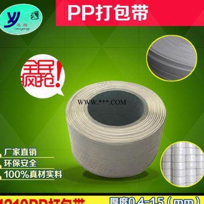上海打包带厂家专业生产低价 PP打包带 环保耐用打包带 环保PP打包带 纸箱打包带