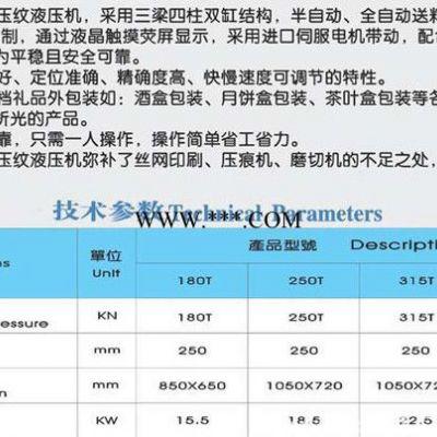 生产直销 压纹机 纸板压纹机 压花压纹机 质量有保证