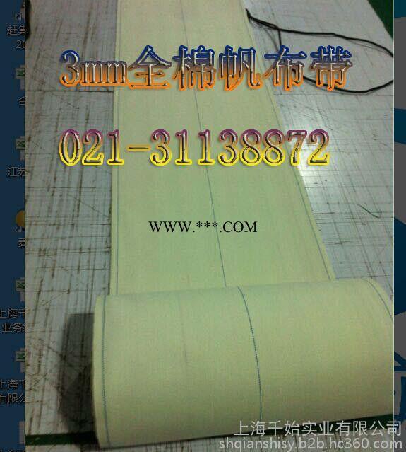 棉织瓦楞纸板,食品输送带
