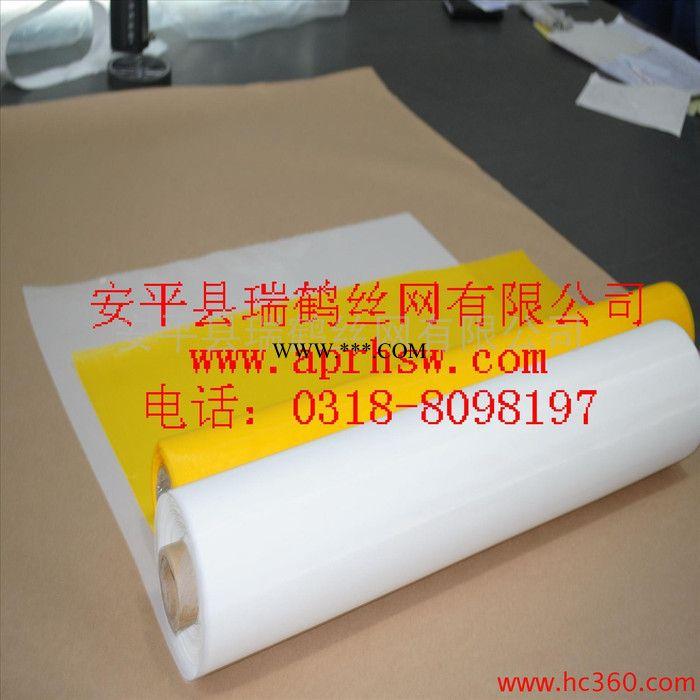 供应丝印网布