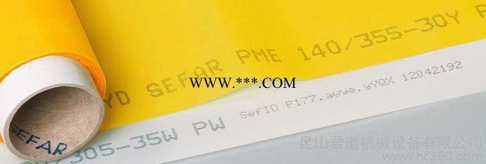江苏、安徽、浙江、上海华东网纱网布丝印耗材赛发SEFAR网布网纱