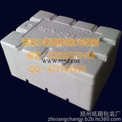 郑州兴义泡沫厂  泡沫箱生产厂家  羊肉泡沫箱定做 水果海鲜泡沫箱生产厂家 塑料箱