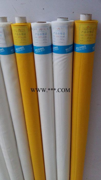 供应五星DPP丝印材料,网纱 筛网 网布 制版网纱 服装印花丝网 国产网纱