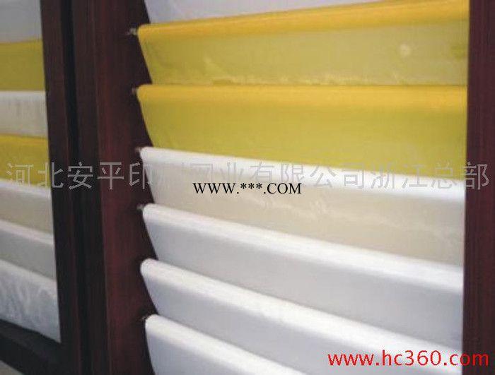 供应进口原料 180目 丝网 网纱 网布 丝印材料 印花