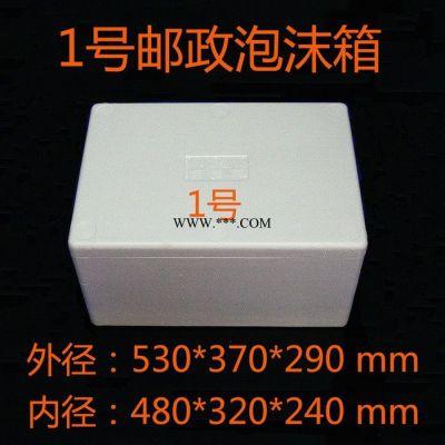 【1号邮政泡沫箱】EPP/EPS保温冷藏箱周转箱海鲜箱水果箱