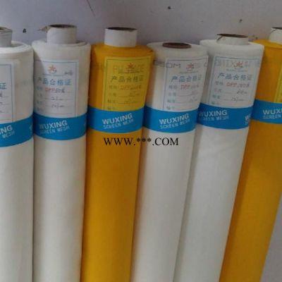 网纱150T 丝印网纱,服装印花网纱,五星网纱,网布