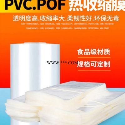 PVC热收缩膜 热收缩膜标签 pvc热收缩膜厂 现货供应 量大从优