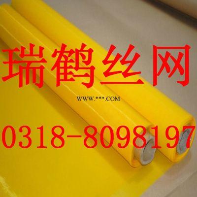 供应瑞鹤牌聚酯网丝印网纱网布