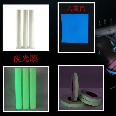 蓝色夜光膜 PVC绿色发光膜  可丝印 喷绘蓄光发光材料