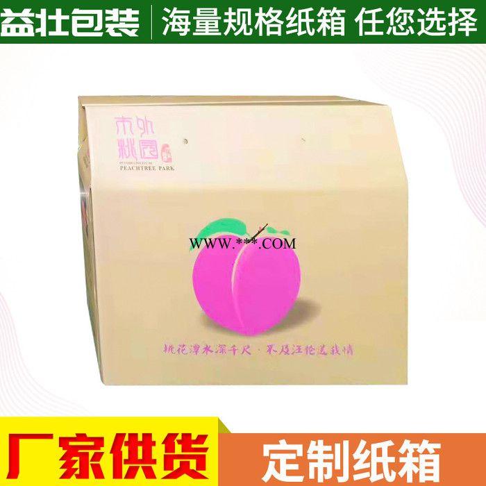 厂家供应水果箱纸箱包装盒定制 特大纸箱硬纸板彩色包装盒定做