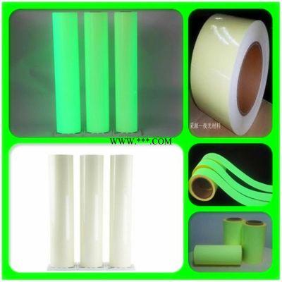 PET刻字夜光膜 PVC喷绘写真发光膜 蓄光膜 6-8H长余辉荧光膜