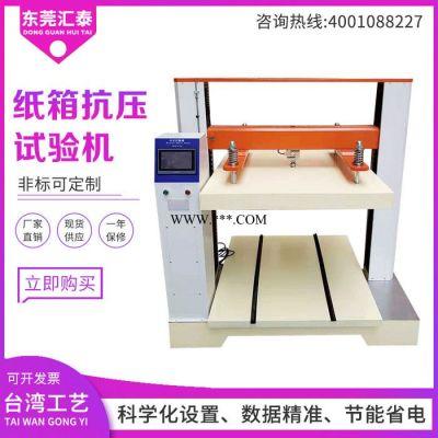 ** 纸箱压力试验机 包装压力检测设备 纸品包装抗压仪