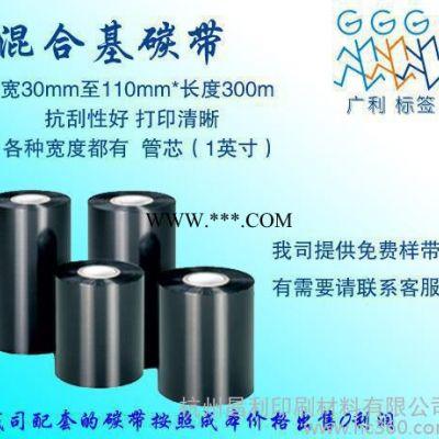 混合基碳带110mm 300m标签带 条码碳带 打码机色带