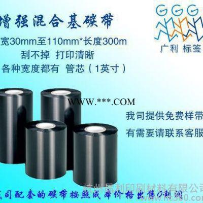 增强混合基碳带110mm 300m标签带 条码碳带 打码机色