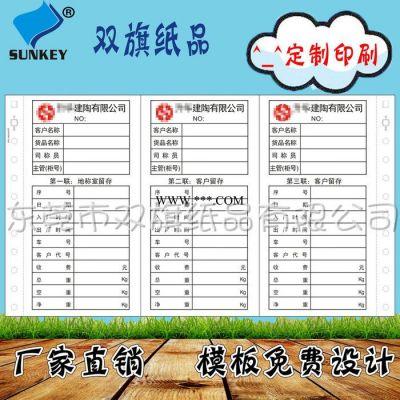 批发供应A4复印纸电脑打印纸 定制印刷各类带孔联单