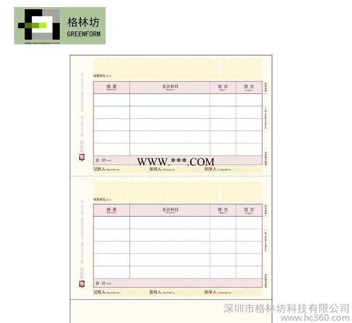 【格林坊】生产销售高质量办公凭证打印纸 正A4金额记账凭证