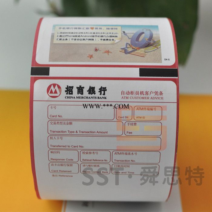 供应SST舜思特ATM客户凭条打印纸