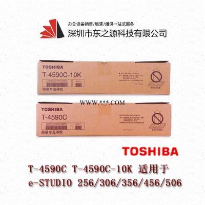 东芝T4590C e256/306/356/456/506/306S复印机墨粉粉盒碳粉