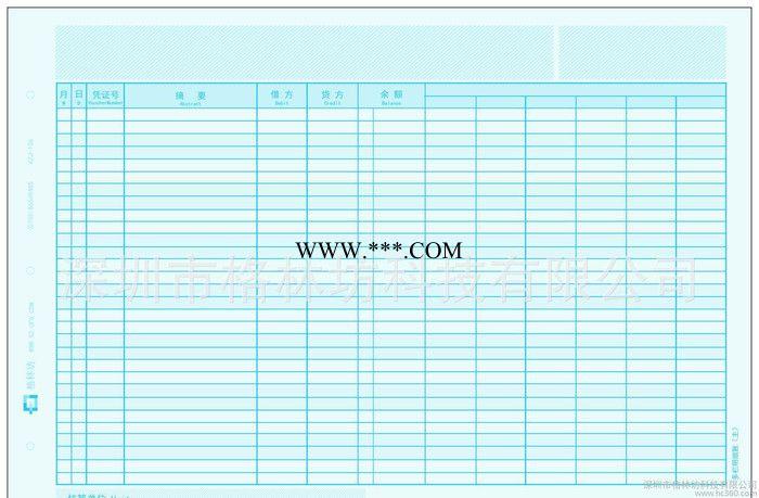 【格林坊】纯木浆办公 财务软件用纸打印纸 U8总分类账明