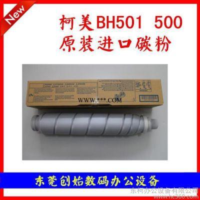 柯美BH420/360/500黑白多功能A3复印机碳粉  原装进口配件 超好用
