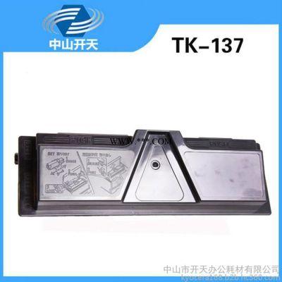 KYOCERA复印机黑色碳粉盒TK-137适用于KYOCERA复印机