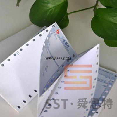 供应SST76*140三联无碳POS打印纸 平铺板式POS纸