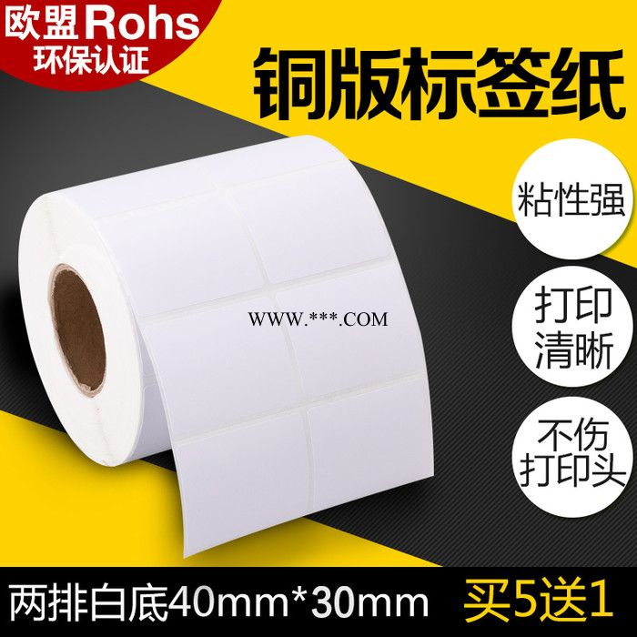 【买五送一】不干胶打印纸40*30*2000张 双排条码纸