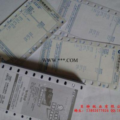 想印刷十万份75*140mm两边带孔POS打印纸  超市 商城刷卡消费签名纸 票据印刷
