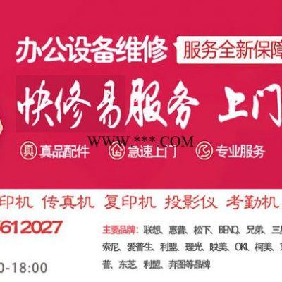 广州白云区新市打印机维修、激光打印机加碳粉、新市复印机维修 广州打印机维修