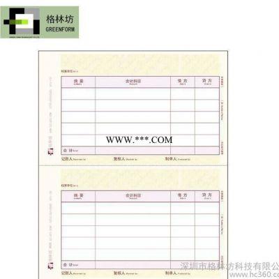 **推荐 格林坊S0345红色记账凭证打印纸 总分类收款记账