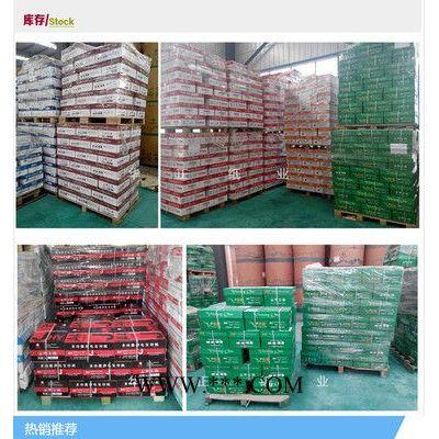 河南郑州金红阳(特级)复印纸打印纸70gA4学习办公用品静电纯木浆复印纸500张