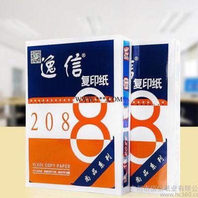 广州佰信A4尚品逸信2088a4复印纸A4打印纸70克500