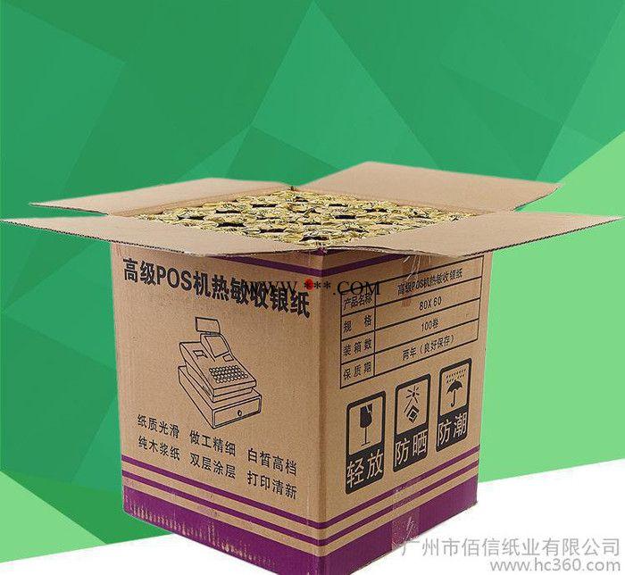 8060收银纸80X60热敏收银纸80*60热敏打印纸直径5