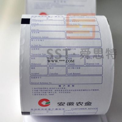 供应SST80*120 ATM卷纸、凭条纸、银行专用打印纸、自助终端打印纸