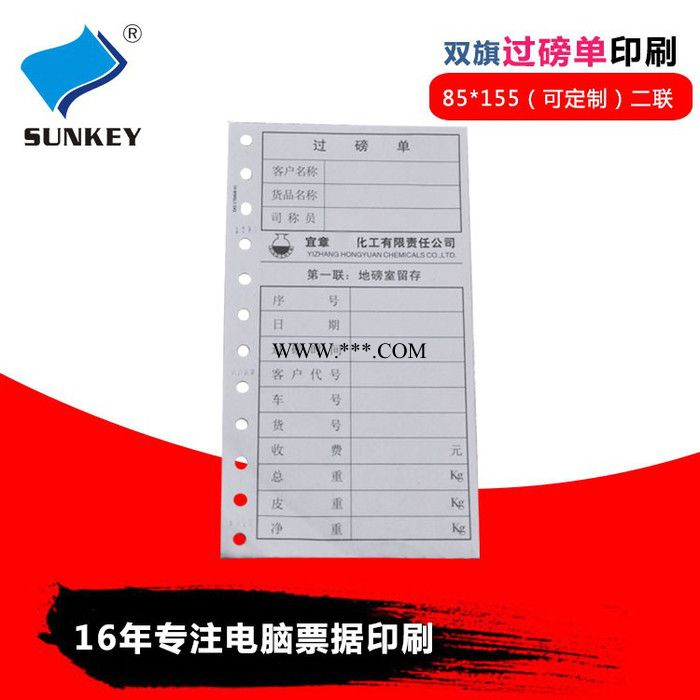 双旗过磅单打印纸厂家订制,4联天津过磅单打印纸