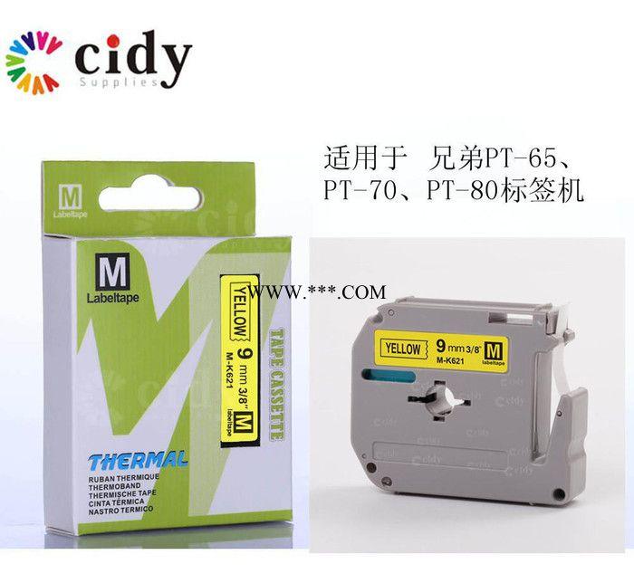 国产标签打印纸 M-K621 9mm黄底黑字标签带 兼容兄弟