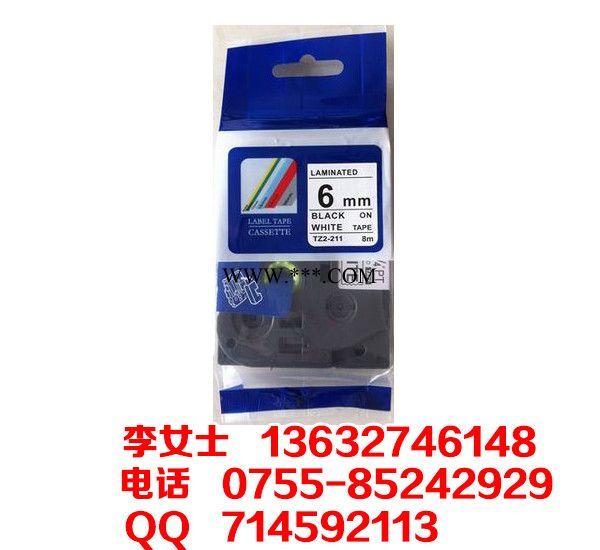 兄弟国产色带TZ2-211标签打印纸 四代覆膜标签带 PT-D200标签机专用