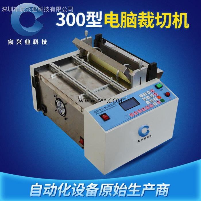 工厂爆款全数字智能切断机 塑料薄膜裁切机 铝箔纸切断机 pvc膜切膜机 无纺布切布机